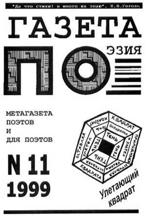 Улетающий квадрат (выпуск №11, 1999г.)