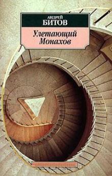Улетающий Монахов