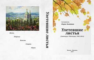 Улетевшие листья (Ленинград ‐ Пятигорск. 1942‐2014)