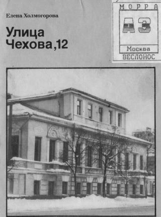 Улица Чехова, 12