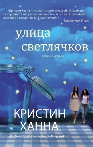 Улица Светлячков