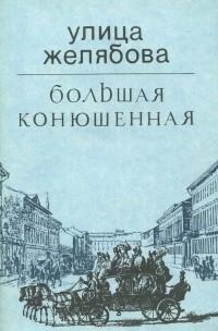 Улица Желябова (Большая Конюшенная)