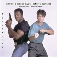 Уличное правосудие