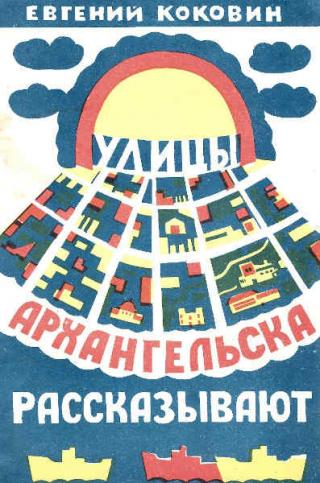 Улицы Архангельска рассказывают