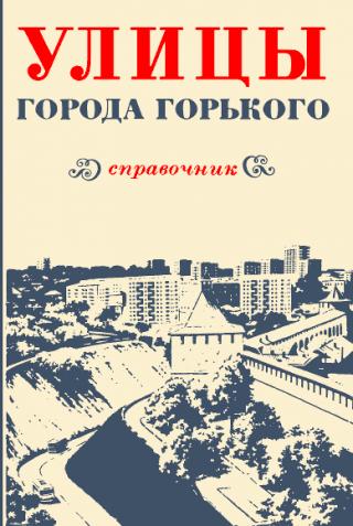 Улицы города Горького