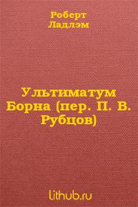 Ультиматум Борна (пер. П. В. Рубцов)