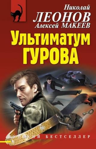 Ультиматум Гурова [сборник]
