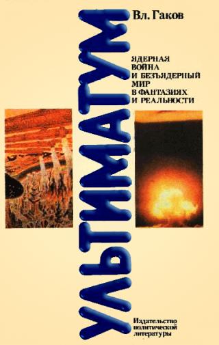 Ультиматум. Ядерная война и безъядерный мир в фантазиях и реальности