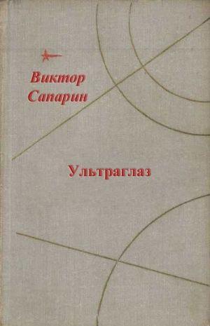 Ультраглаз (сборник)
