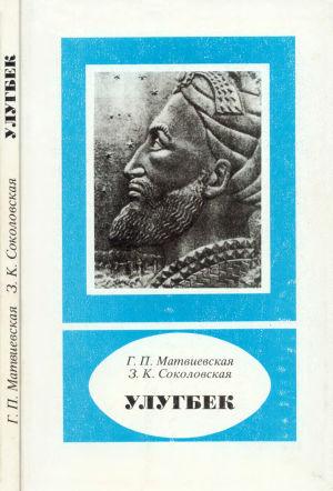 Улугбек (1394-1449)