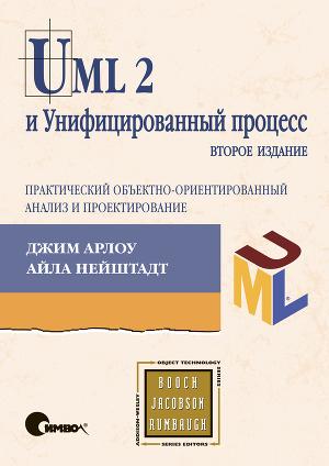 UML 2 и Унифицированный процесс, 2е издание. Практический объектно-ориентированный анализ и проектирование