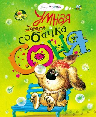 Умная собачка Соня [litres]