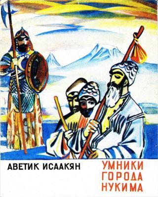 Умники города Нукима [Сказки]