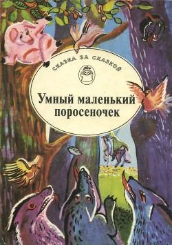 Умный маленький поросеночек (Сказки Венгрии и Румынии)