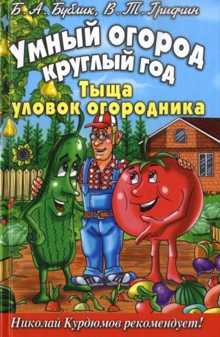 Книга Курдюмова Умный Сад И Хитрый Огород