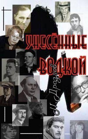 Унесенные водкой. О пьянстве русских писателей
