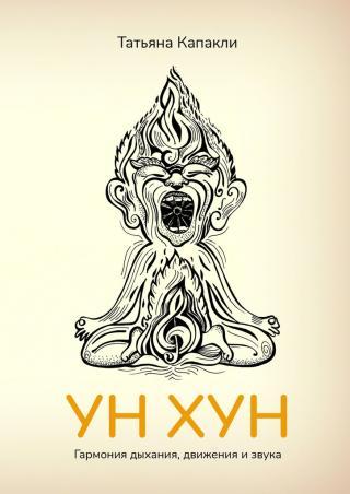 УНХУН. Гармония дыхания, движения и звука