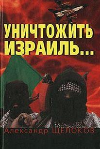 Уничтожить Израиль