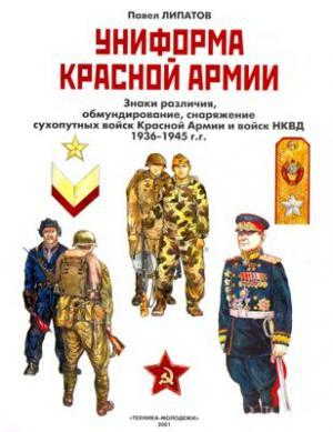 Униформа Красной Армии. Знаки различия, обмундирование, снаряжение сухопутных войск Красной Армии и войск НКВД 1936−1945 гг.