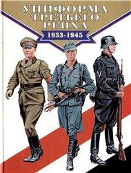Униформа Третьего рейха. 1933-1945