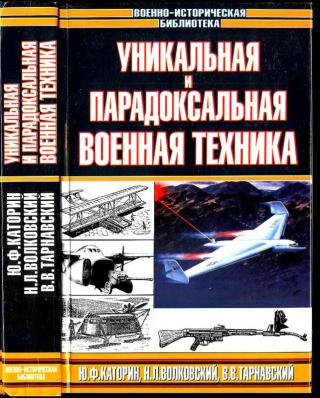 Уникальная и парадоксальная военная техника, т. 1