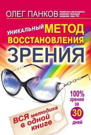 Уникальный метод восстановления зрения. Вся методика в одной книге