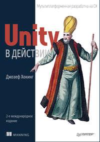 Unity в действии [Мультиплатформенная разработка на C#]