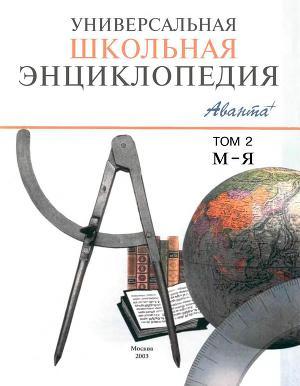 Универсальная школьная энциклопедия т2 М-Я