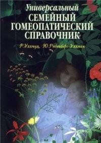 Универсальный семейный гомеопатический справочник