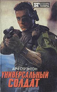 Универсальный солдат [по мотивам фильма]