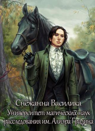 Книга любовница короля василика снежанна