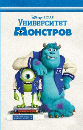 Университет монстров [Monsters University - ru]
