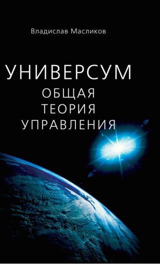 Универсум. Общая теория управления