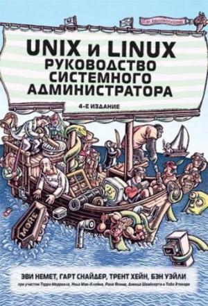 Unix и Linux. Руководство системного администратора. 4-е издание