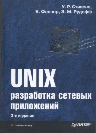 UNIX: разработка сетевых приложений