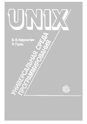 UNIX — универсальная среда программирования