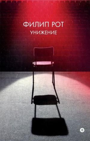 Унижение [Maxima-Library]
