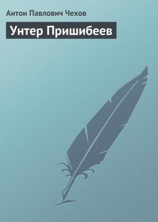 Унтерофицер Пришибеев