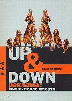 Up @ Down. Реклама: жизнь после смерти