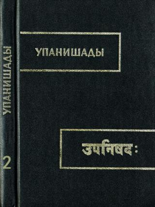 Упанишады [Упанишады в 3-х книгах. Книга 2]