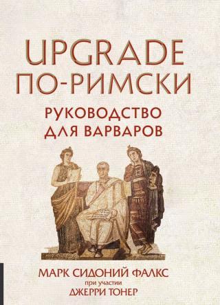 UPGRADE по-римски [Руководство для варваров]