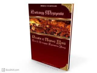 Первая Книга Априуса. Том 2. Эсгалдирн Хранитель Звезд (СИ) 16+