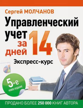 Управленческий учет за 14 дней