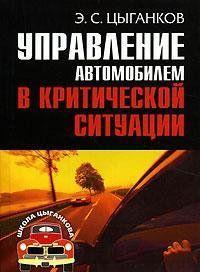 Управление автомобилем в критических ситуациях