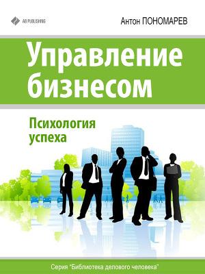 Управление бизнесом. Психология успеха