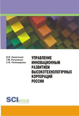 Управление инновационным развитием высокотехнологичных корпораций России