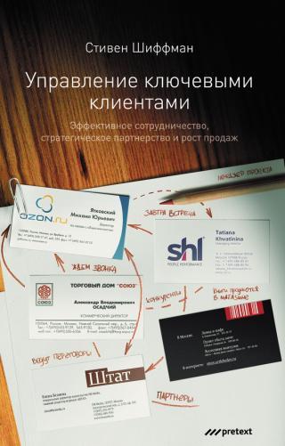 Управление ключевыми клиентами. Эффективное сотрудничество, стратегическое партнерство и рост продаж