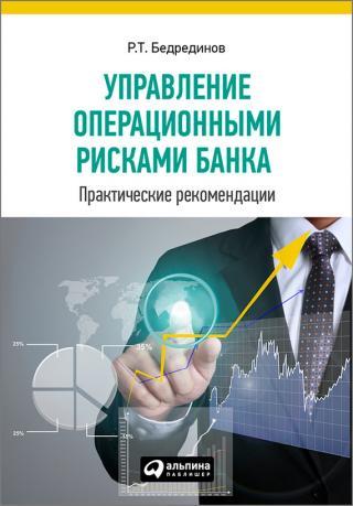 Управление операционными рисками банка [Практические рекомендации]