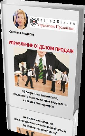 Управление отделом продаж. 10 секретных технологий, как выжать максимальные результаты из ваших менеджеров.
