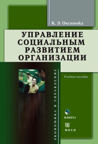 Управление социальным развитием организации: учебное пособие